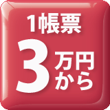 MicroSoft Access開発( マイクソフト アクセス開発 )1帳票