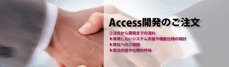 MicroSoft Accessの開発(マイクロソフト アクセスの開発)開発のご注文